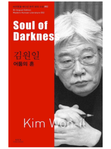 Soul of Darkness Cover