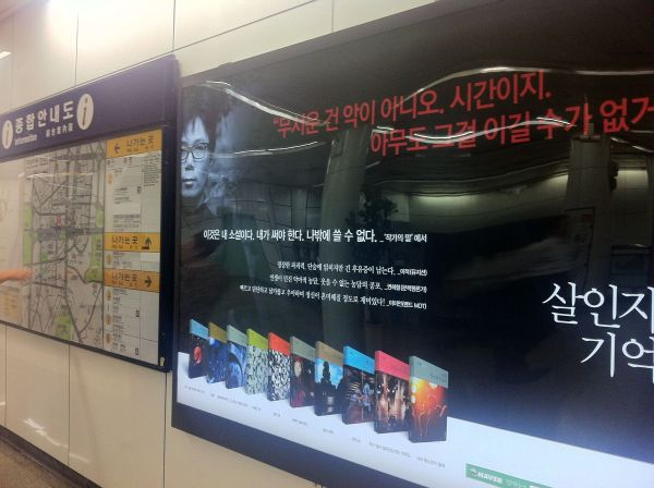 Kim Young-ha on poster in Gwangwhamun Station