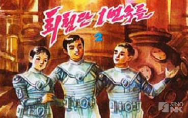 NK SF Cover