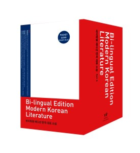 4th Korean literature bilingual collection from Asia Publshers