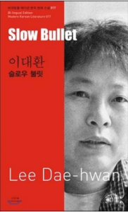 "Cover of Lee Dae-hwan's ""Slow Bullet"""