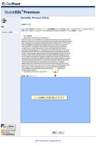 QuickSSL Premium03