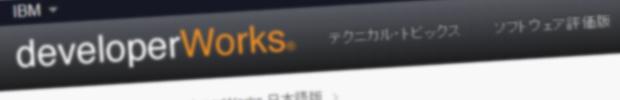 Developer Works XPages関連記事