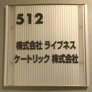 ケートリック関東オフィス