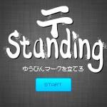 〒Standing