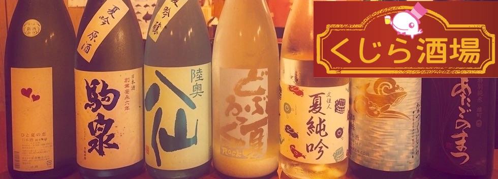 topbanner-sake