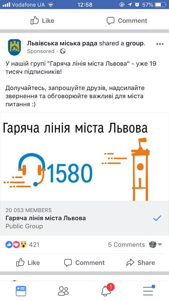 Гаряча лінія міста Львова рекламується у Фейсбуці