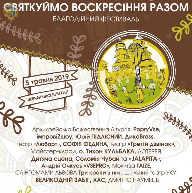 Мешканців Львівщини запрошують на благодійний фестиваль