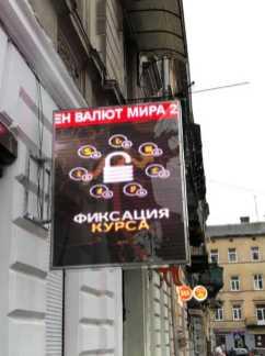 Львів'ян обурила російськомовна реклама в історичному центрі міста