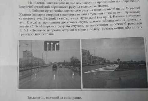 У Львові на Стрийській на 10-15 метрів перенесуть пішохідний перехід, фото Варта-1