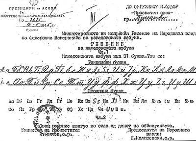 Решение_за_македонската_азбука,_мај_1945