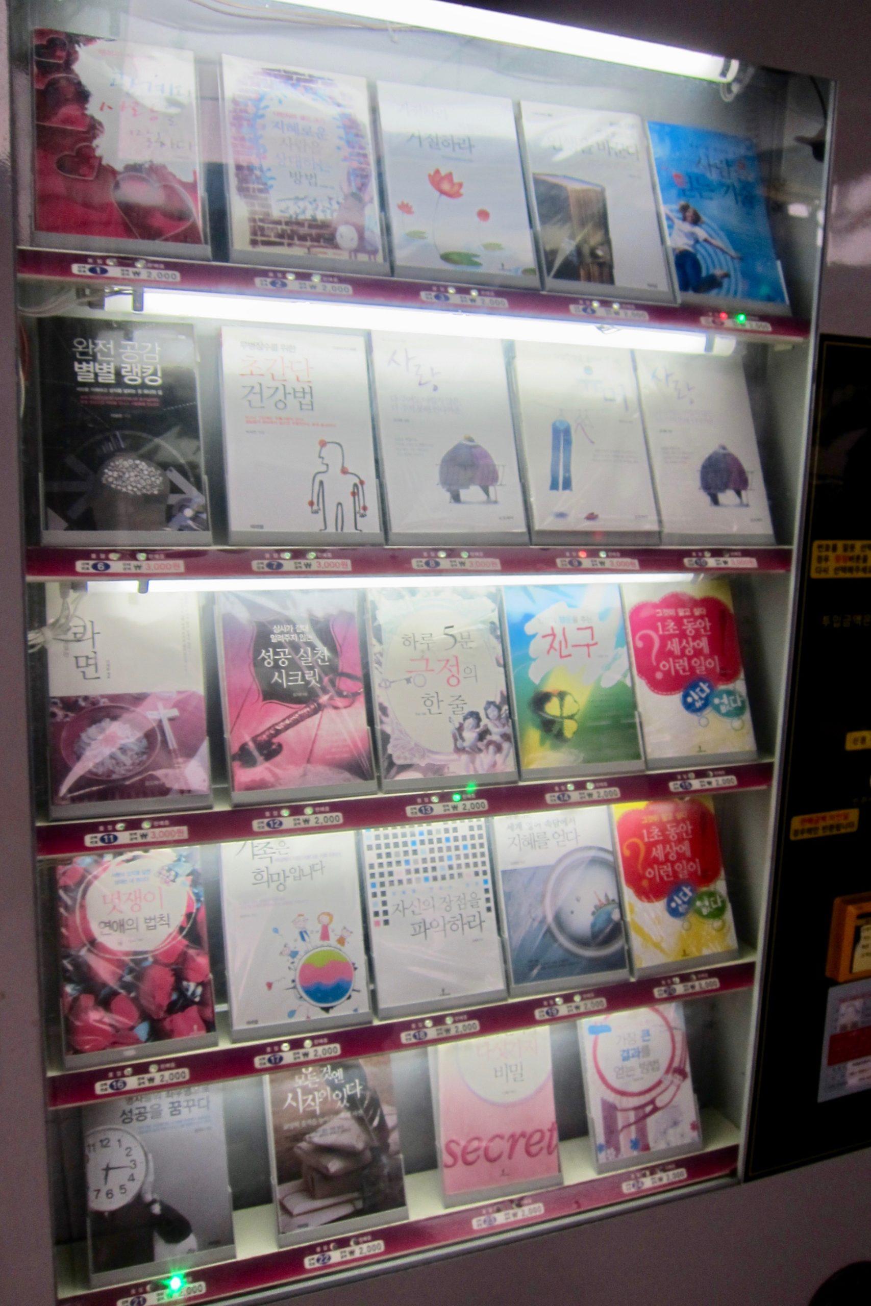 Vending Machine Seoul South Korea