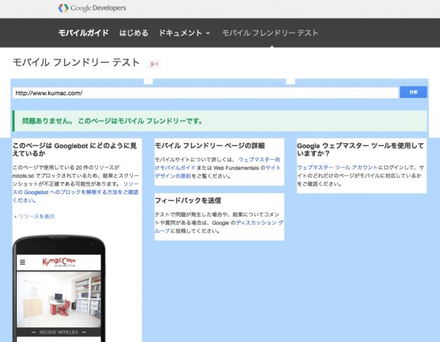 スクリーンショット 2015-03-03 13.43.45