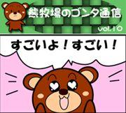 ゴンタ通信 VOL-10