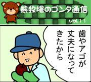 ゴンタ通信 VOL-11