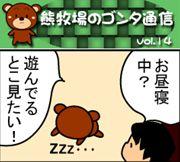 ゴンタ通信 VOL-14