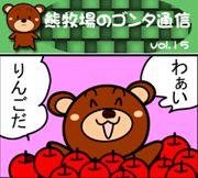 ゴンタ通信 VOL-15