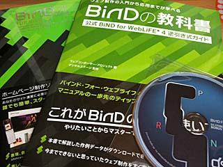 BiND4買っちゃった