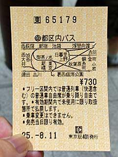 リラックマ電車に乗りました