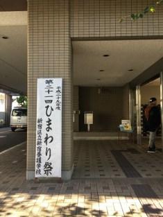 新宿養護学校2