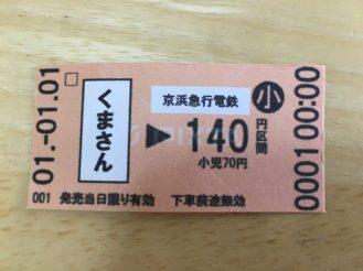 京急電車3
