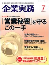企業実務2015.7