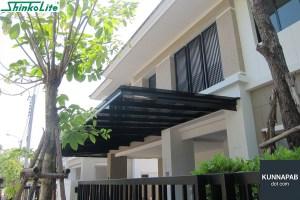 โครงหลังคาเหล็กสีดำ shinkolite อะคริลิค หลังคาจอดรถหน้าบ้าน
