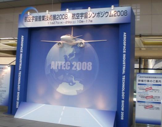 航空宇宙産業技術展2008/航空宇宙シンポジウム2008
