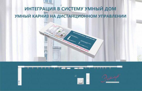 Электрокарниз Эскар