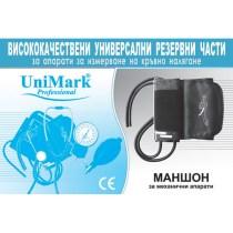 Маншон за механични апарати за измерване на кръвно налягане