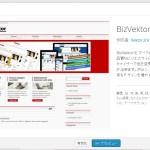 bizvektor1_6_0