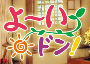 関西テレビ『よーいどん!』