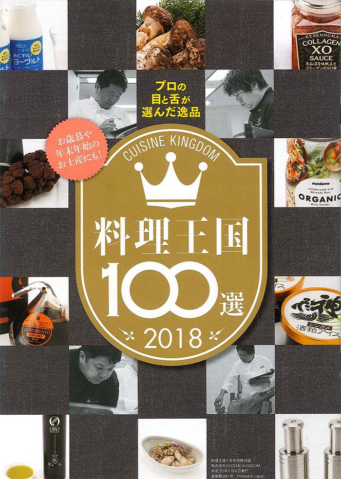 料理王国2018.ブック