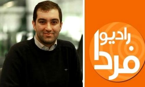 اخراج خبرنگار رادیو فردا به سبب اعتراض به سیاستهای حمایتی این رادیو از رژیم ایران