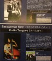 """Japanese Jazz Magazine """"The Walkers"""""""