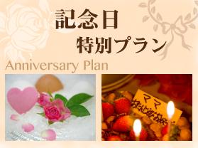 menu_anniversary