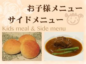 menu_kidsside