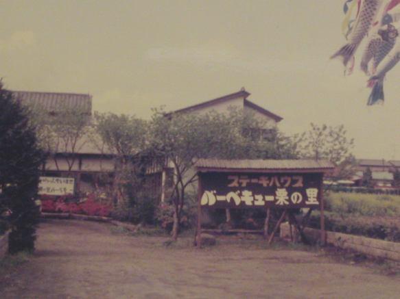 1969年、オープン当初の栗の里
