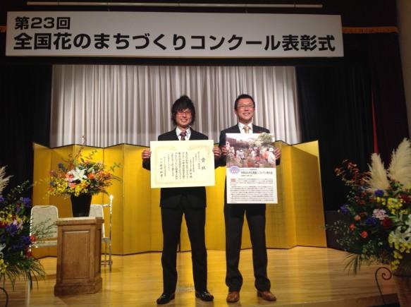 第23回花のまちづくりコンクール表彰式