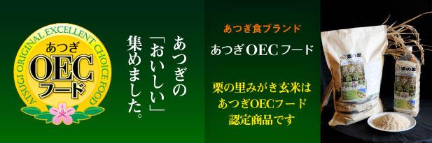 栗の里米はあつぎOECフードの認定商品です。