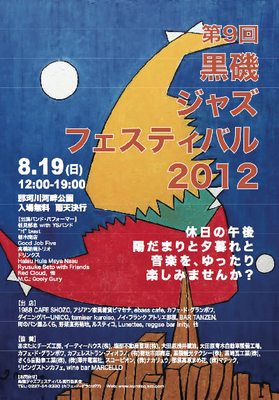 The 9th Kuroiso Jazz Festival 2012