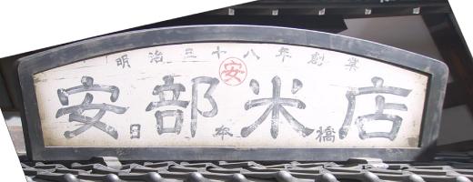 『ひよっこ』第30回から「安部米店」看板