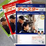 『ディースター』2007年11月26日発行
