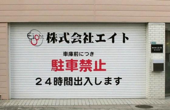 株式会社エイト様シャッター文字書き(左側)