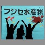 シャッターに文字・完成2(大阪市浪速区)
