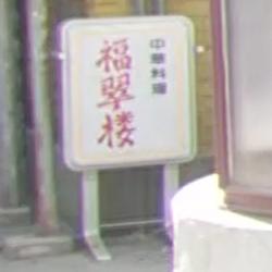 『ひよっこ』「福翠楼」置看板(第36回)