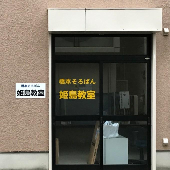 「橋本そろばん 大和田教室」様看板