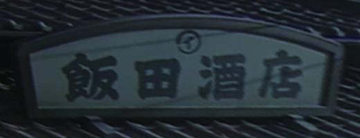 『ゲゲゲの女房』第10回「飯田酒店」看板
