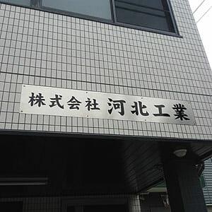 今年最初の工事_河北工業様(大阪市西淀川区大野)