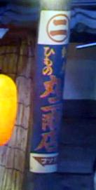 朝ドラ『エール』第51回から「丸二商店」看板
